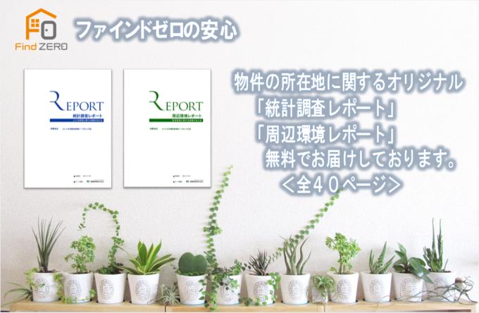 オリジナル「統計調査レポート」と「周辺環境レポート」を無料でお届け