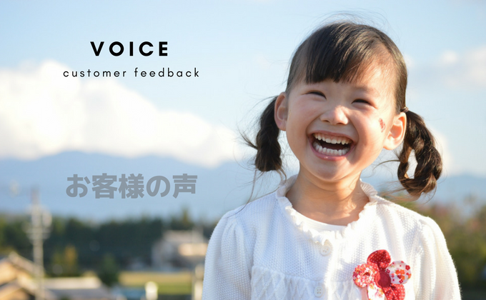 customer feedback お客様の声