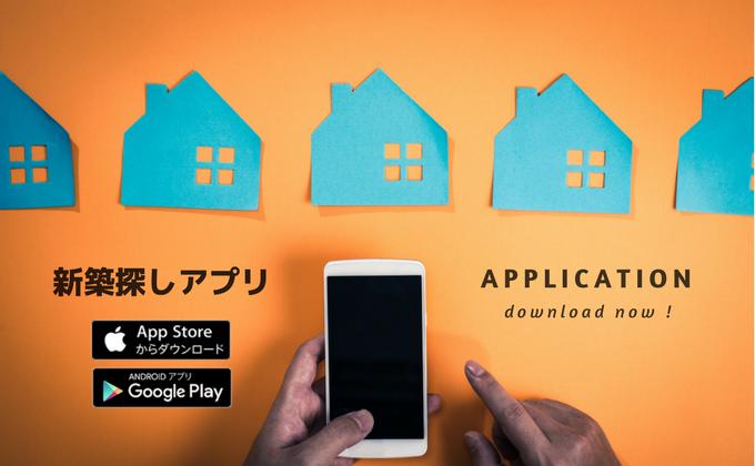 家探しアプリ