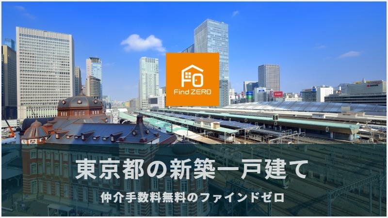 東京都の新築を仲介手数料無料でご紹介