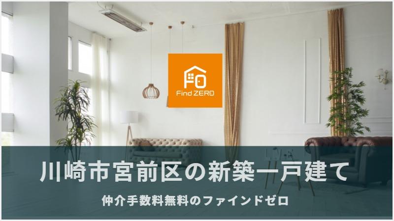 川崎市宮前区の新築一戸建てを仲介手数料無料でご紹介