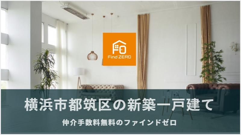 横浜市都筑区の新築一戸建てを仲介手数料無料でご紹介