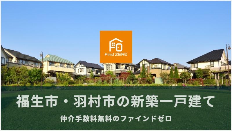 福生市・羽村市の新築一戸建てを仲介手数料無料でご紹介