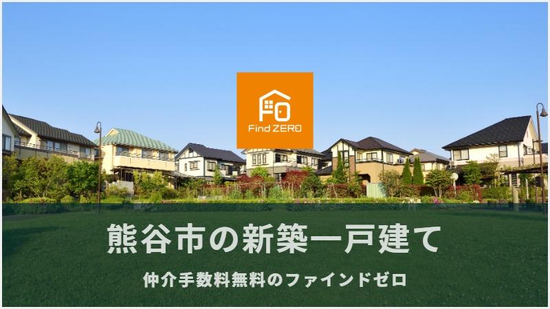 熊谷市の新築一戸建てを仲介手数料無料でご紹介