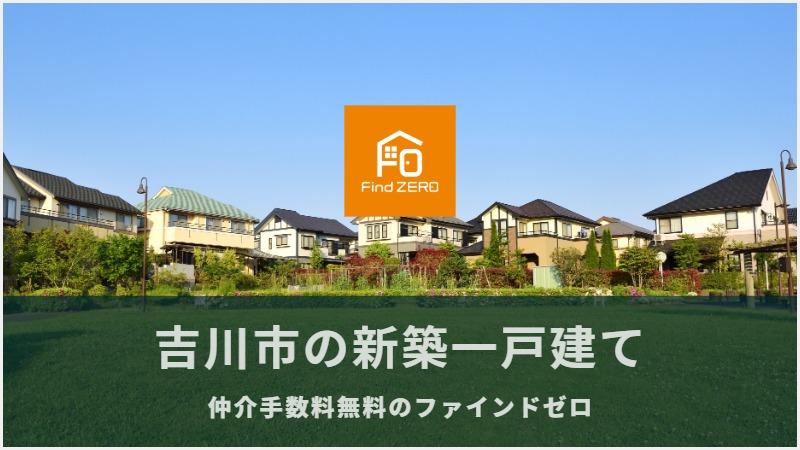 吉川市の新築一戸建てを仲介手数料無料でご紹介