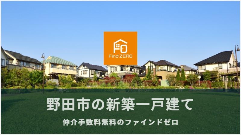 野田市の新築一戸建てを仲介手数料無料でご紹介