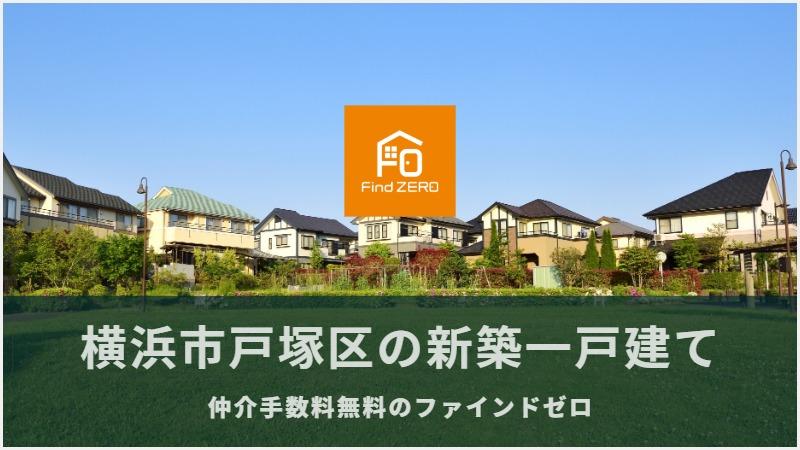 横浜市戸塚区の新築一戸建てを仲介手数料無料でご紹介