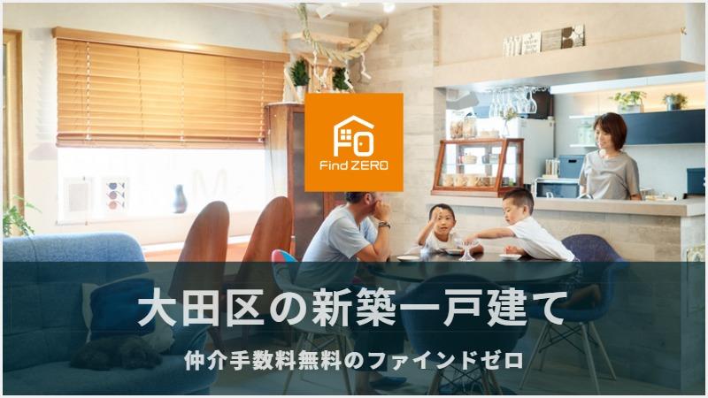 大田区の新築一戸建てを仲介手数料無料でご紹介