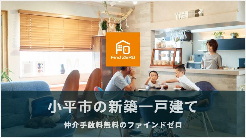 小平市の新築一戸建てを仲介手数料無料で購入