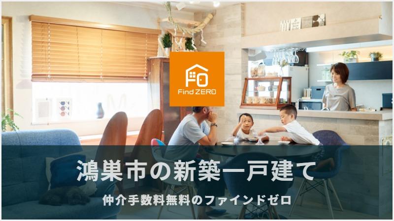 鴻巣市の新築一戸建てを仲介手数料無料でご紹介