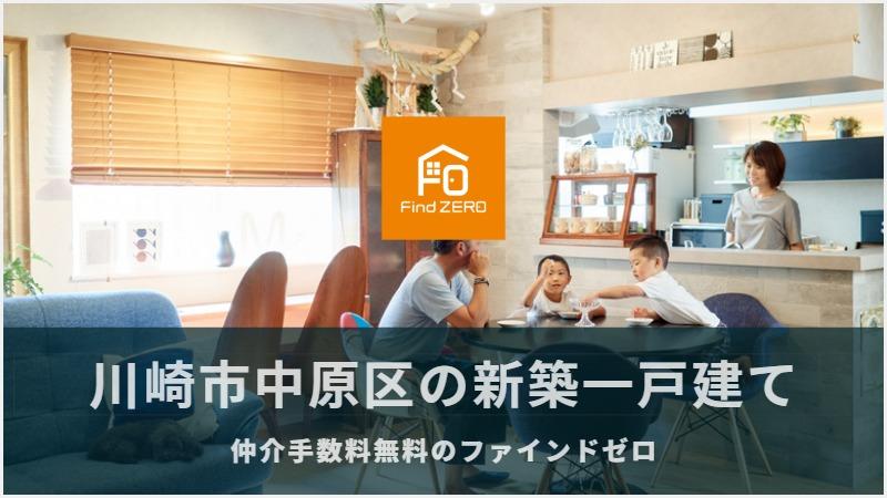 川崎市中原区の新築一戸建てを仲介手数料無料で購入