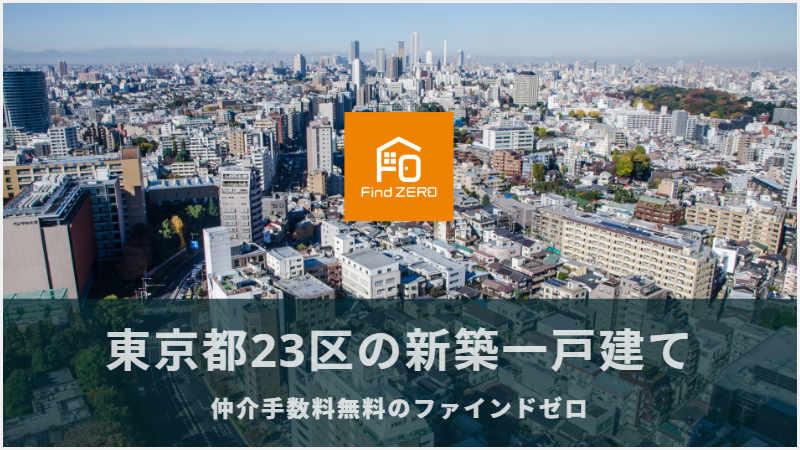 東京都23区の新築一戸建てを仲介手数料無料でご紹介
