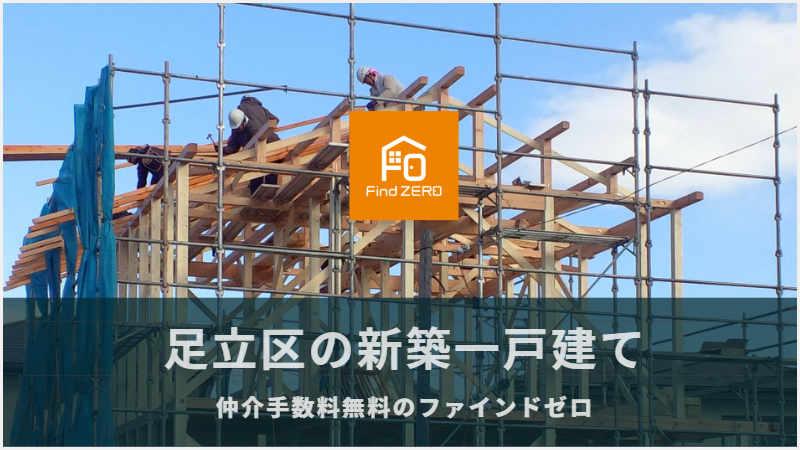 足立区の新築一戸建てを仲介手数料無料で購入