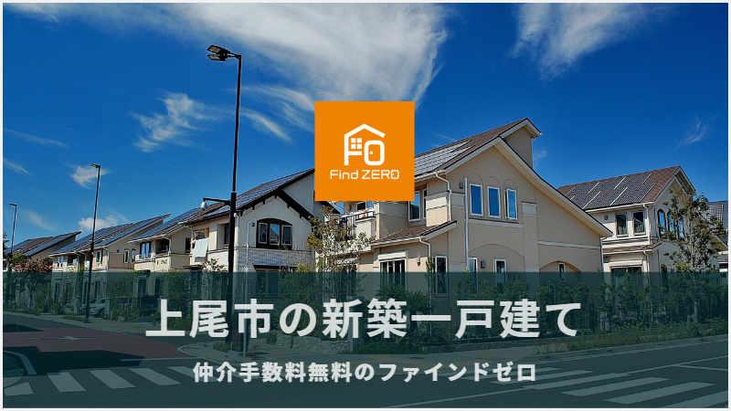 上尾市の新築一戸建てを仲介手数料無料で購入