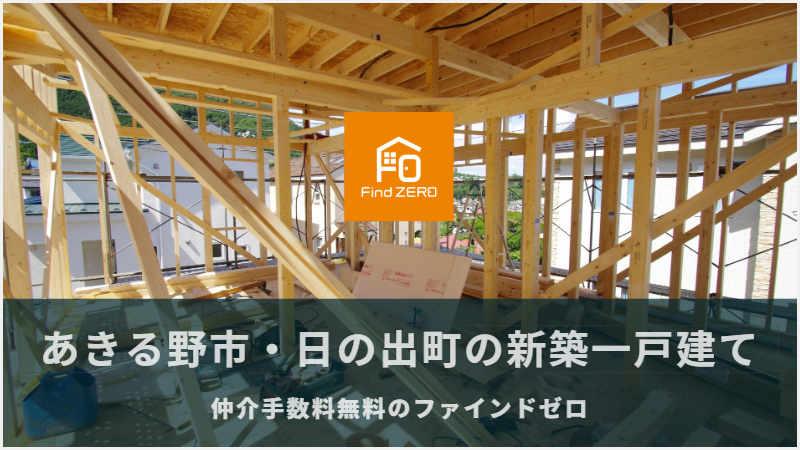 あきる野市・日の出町の新築一戸建てを仲介手数料無料でご紹介