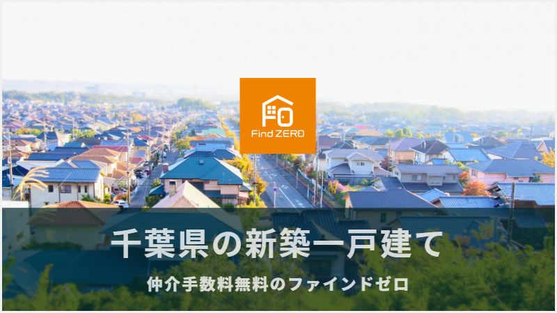 千葉県の新築一戸建て(建売・分譲・戸建て)新築物件を仲介手数料無料で購入