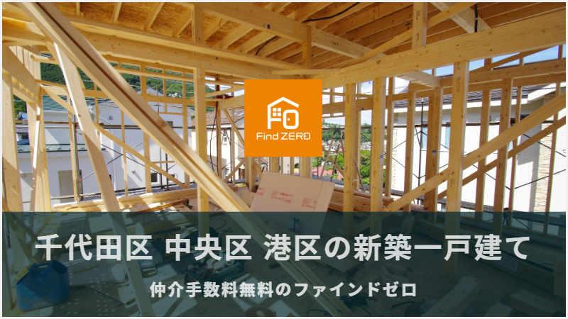 千代田区・中央区・港区の新築一戸建てを仲介手数料無料でご紹介