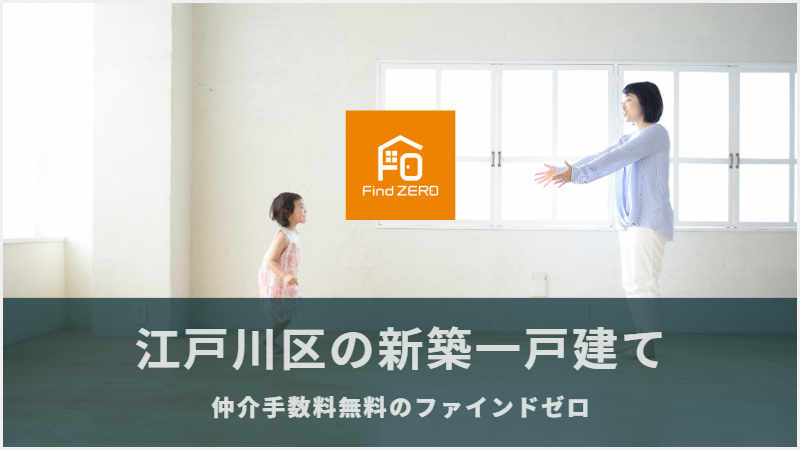 江戸川区の新築一戸建てを仲介手数料無料で購入