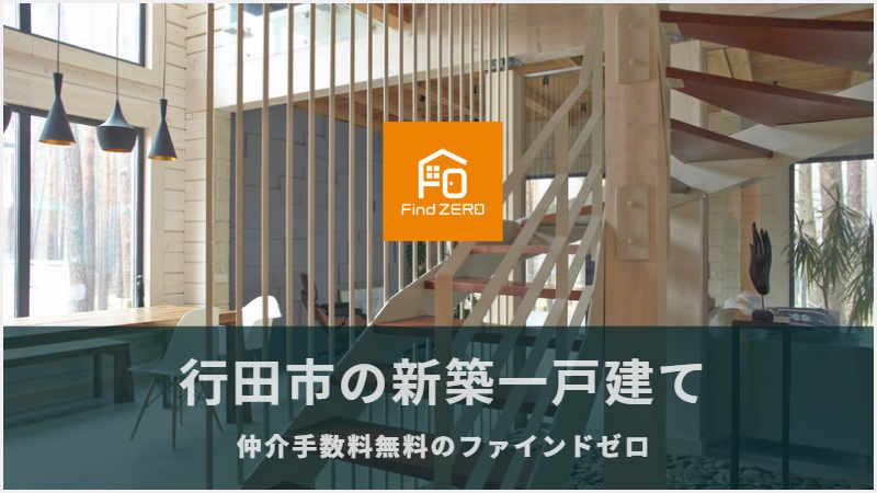 行田市の新築一戸建てを仲介手数料無料でご紹介