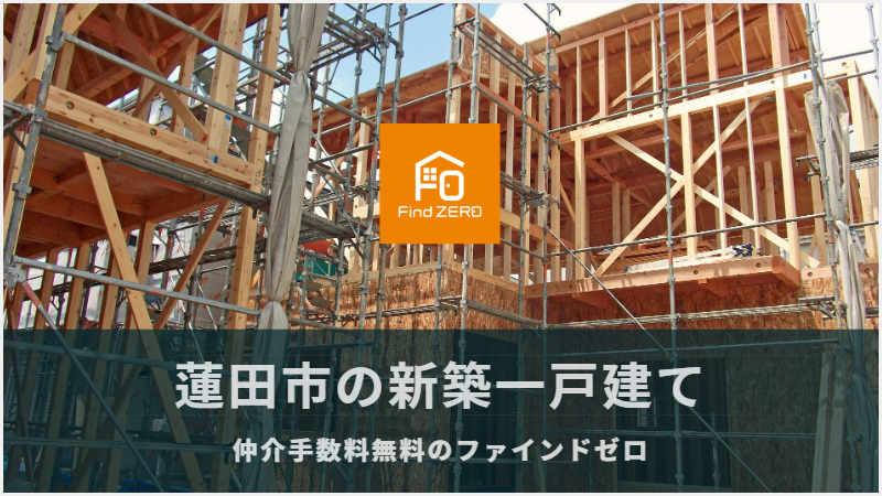 蓮田市の新築一戸建て(建売・分譲・戸建て)新築物件を仲介手数料無料で購入