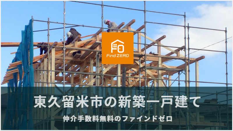 東久留米市の新築一戸建てを仲介手数料無料でご紹介