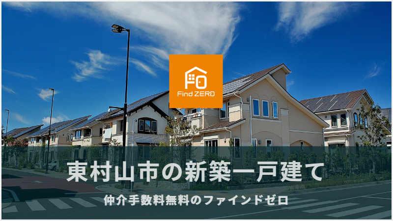 東村山市の新築一戸建てを仲介手数料無料で購入