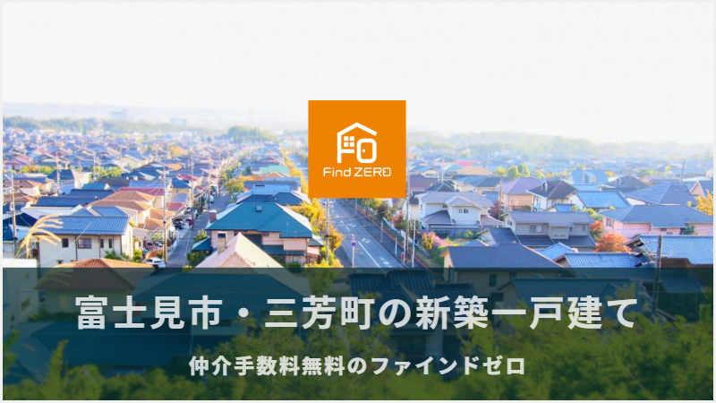 富士見市・三芳町の新築一戸建てを仲介手数料無料でご紹介
