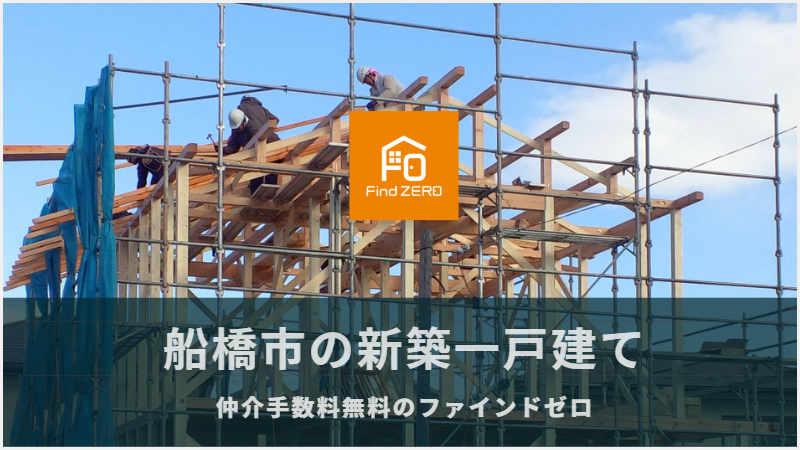 船橋市の新築一戸建てを仲介手数料無料で購入