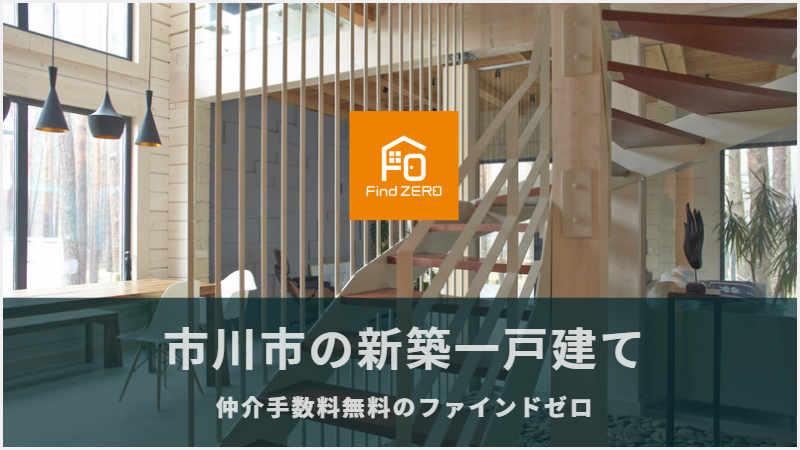 市川市の新築一戸建てを仲介手数料無料で購入
