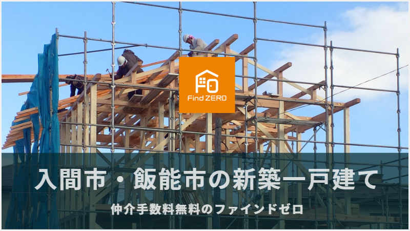 入間市・飯能市の新築一戸建てを仲介手数料無料でご紹介