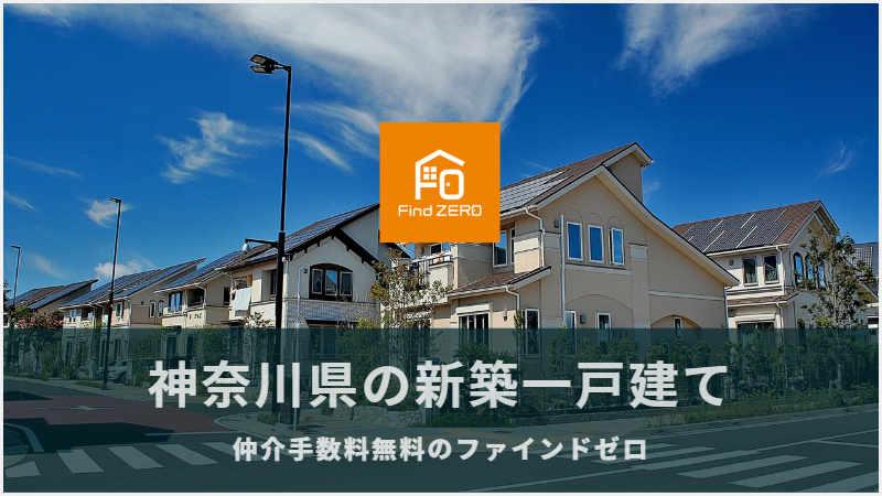 神奈川県の新築一戸建て(建売・分譲・戸建て)新築物件を仲介手数料無料で購入