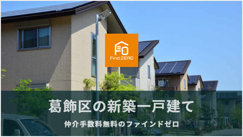 葛飾区の新築一戸建てを仲介手数料無料で購入