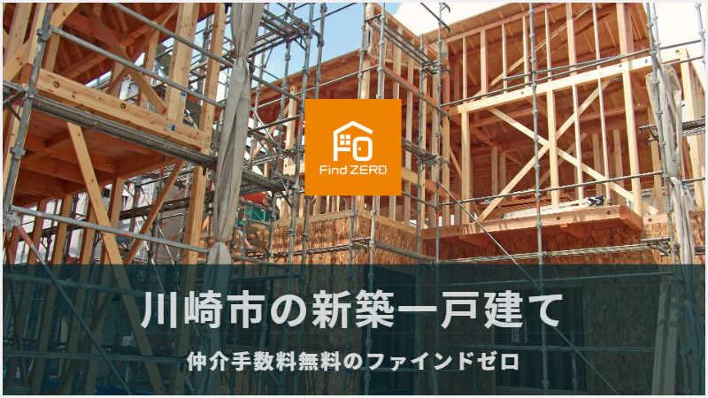 川崎市の新築一戸建てを仲介手数料無料で購入
