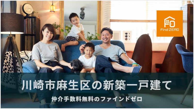 川崎市麻生区の新築一戸建てを仲介手数料無料で購入