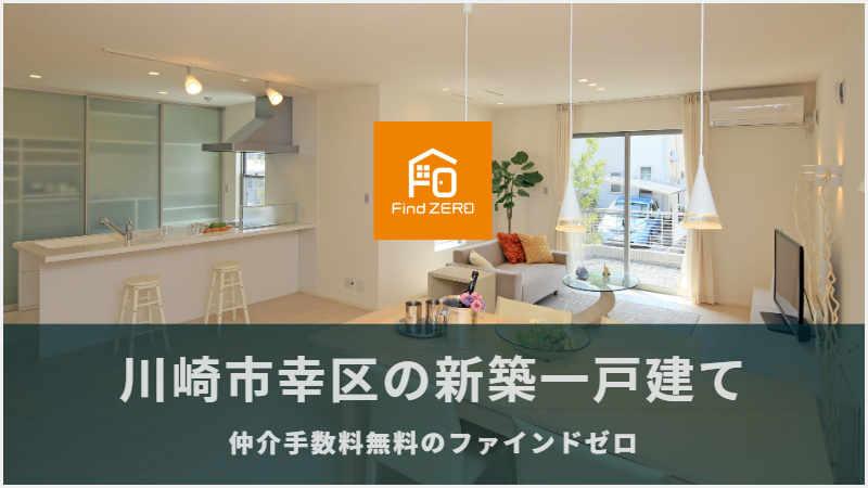 川崎市幸区の新築一戸建てを仲介手数料無料で購入