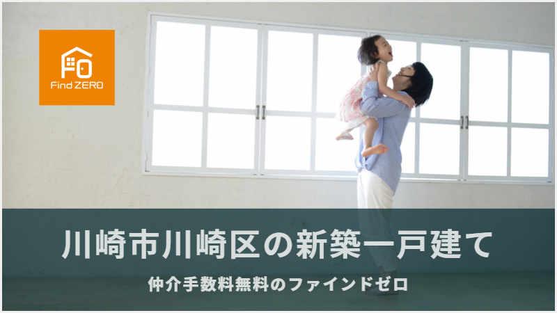 川崎市川崎区の新築一戸建てを仲介手数料無料で購入
