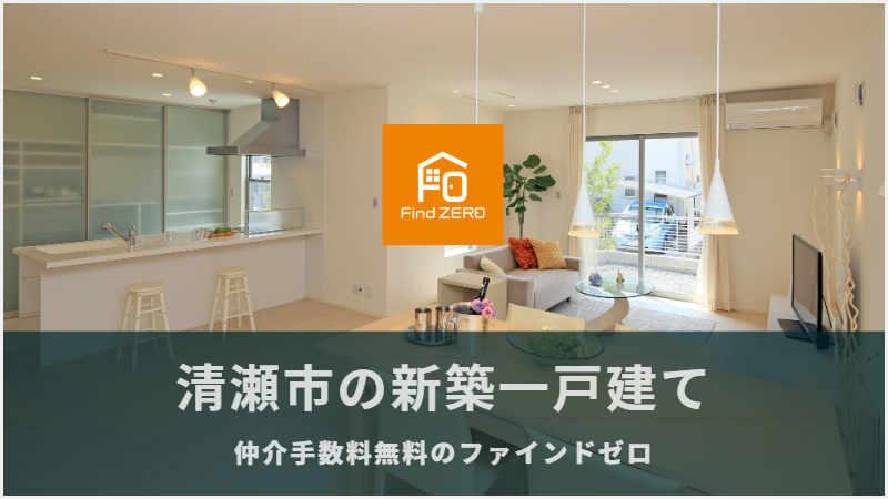 清瀬市の新築一戸建てを仲介手数料無料で購入