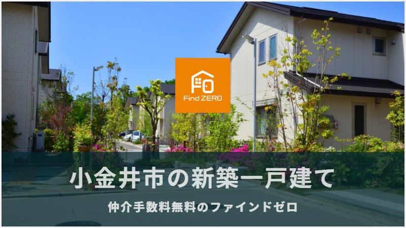 小金井市の新築一戸建てを仲介手数料無料でご紹介