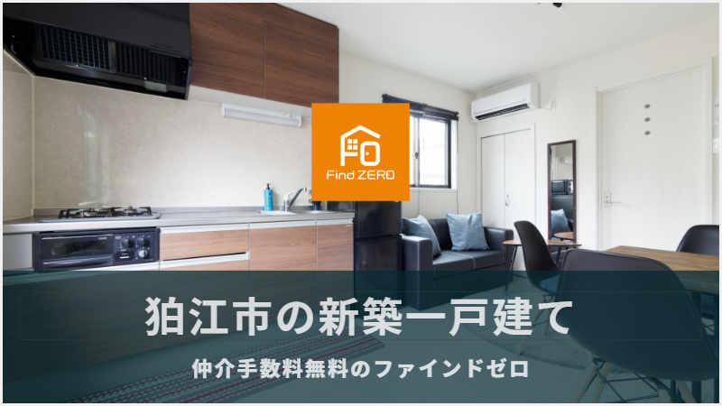 狛江市の新築一戸建てを仲介手数料無料でご紹介