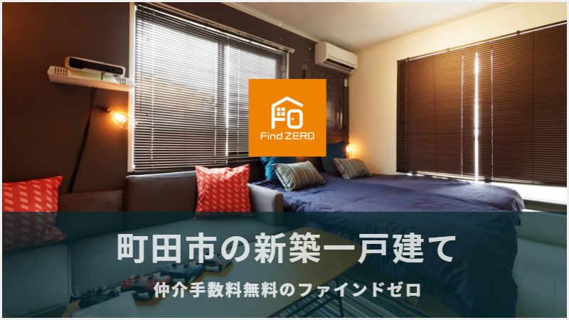 町田市の新築一戸建てを仲介手数料無料で購入