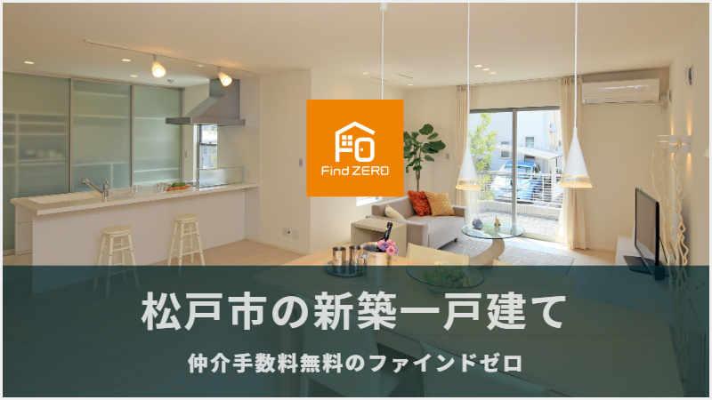 松戸市の新築一戸建てを仲介手数料無料で購入