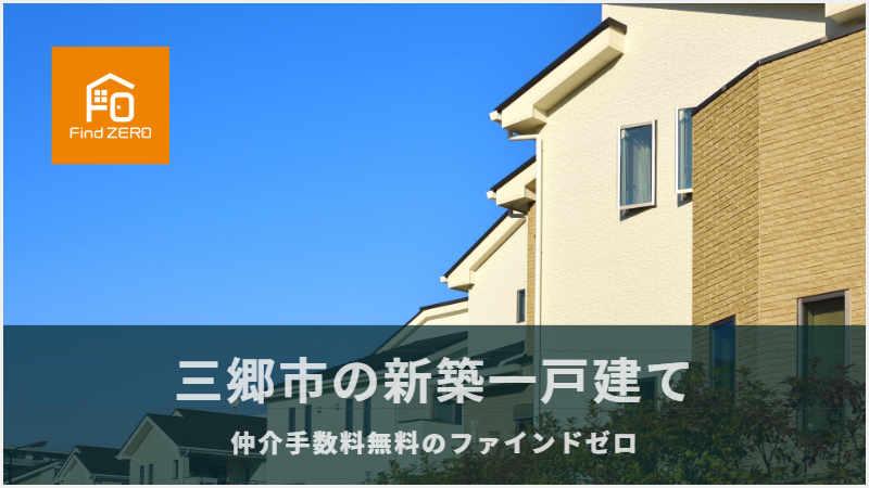 三郷市の新築一戸建てを仲介手数料無料でご紹介
