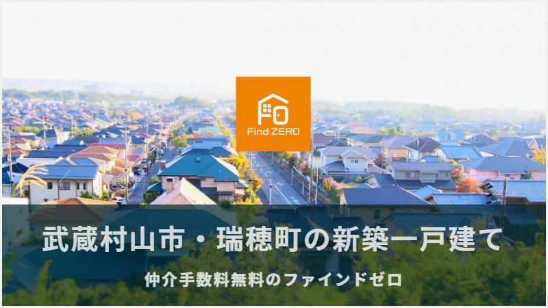 武蔵村山市・瑞穂町の新築一戸建てを仲介手数料無料でご紹介