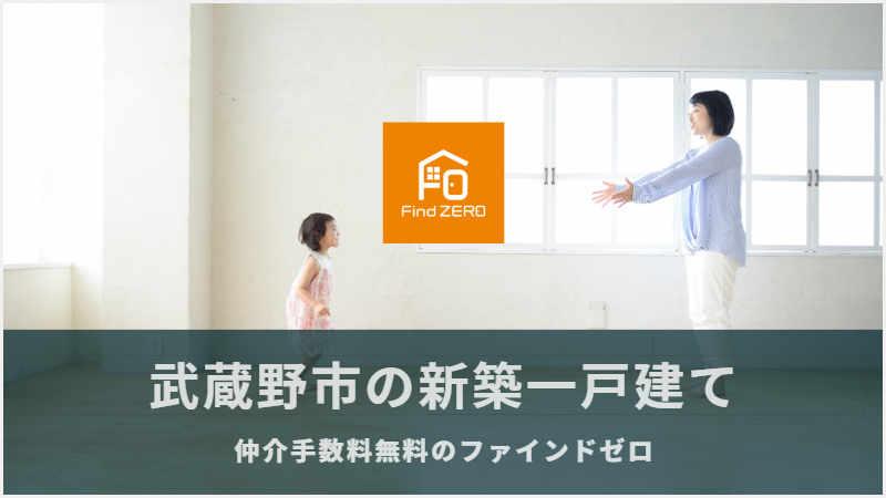 武蔵野市の新築一戸建てを仲介手数料無料で購入
