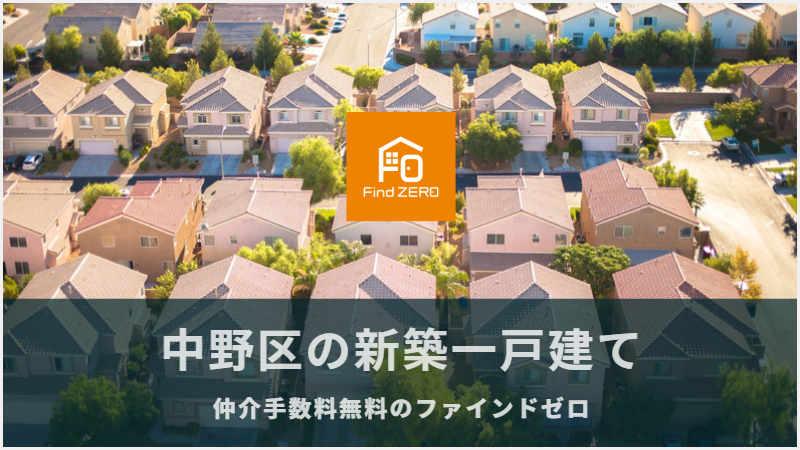 中野区の新築一戸建てを仲介手数料無料で購入