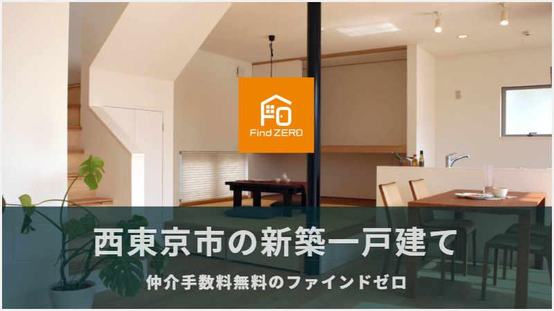 西東京市の新築一戸建てを仲介手数料無料で購入