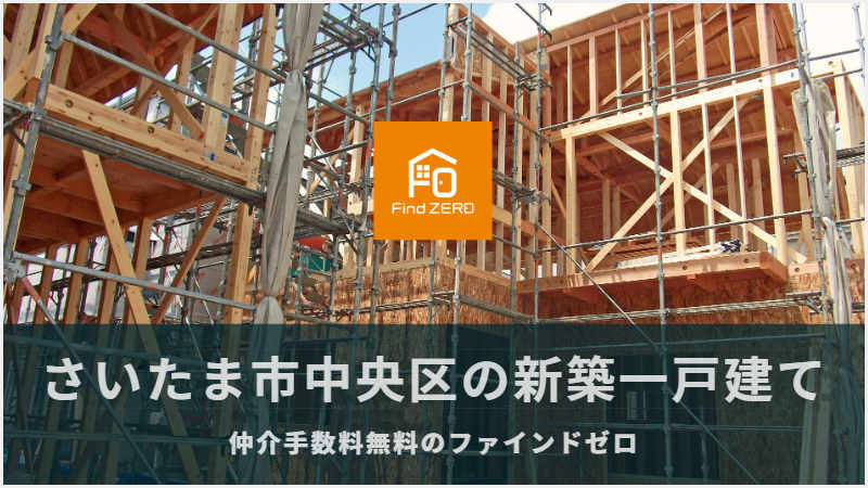 さいたま市中央区(与野・さいたま新都心)の新築一戸建てを仲介手数料無料で購入