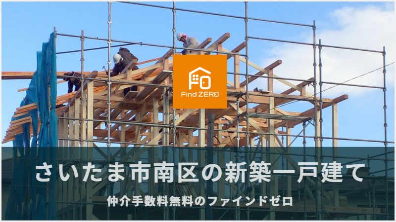 さいたま市南区(南浦和・武蔵浦和・中浦和)の新築一戸建てを仲介手数料無料で購入