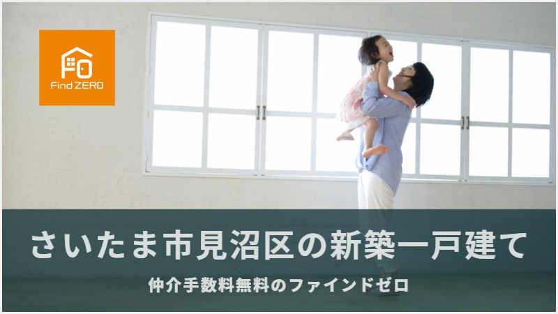 見沼区(東大宮・大和田・七里)の新築一戸建てを仲介手数料無料で購入