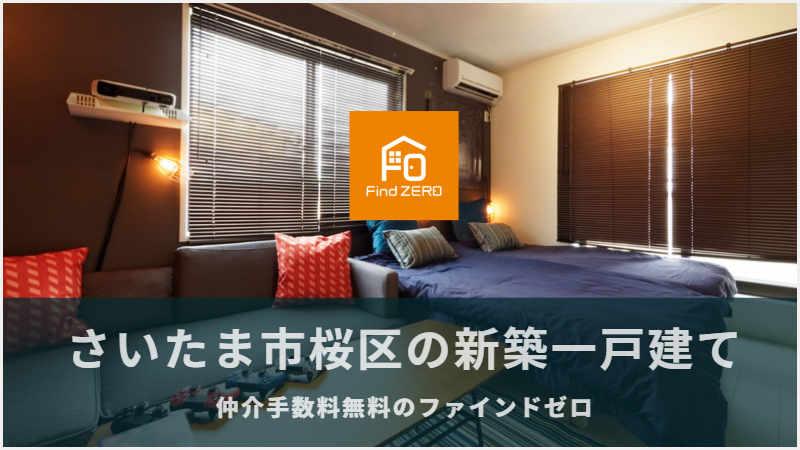さいたま市桜区(西浦和)の新築一戸建てを仲介手数料無料で購入